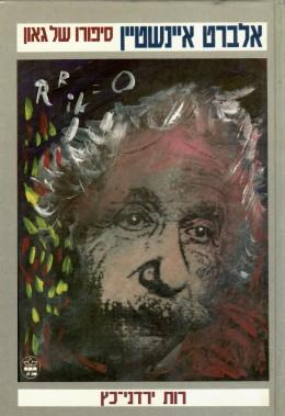 אלברט איינשטיין - סיפורו של גאון