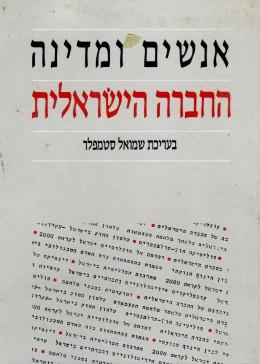 אנשים ומדינה החברה הישראלית - אסופת מאמרים