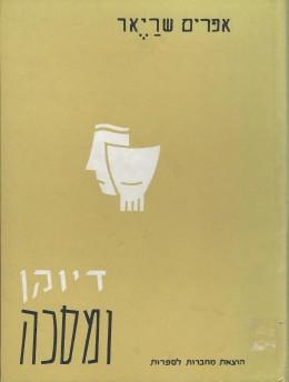 דיוקן ומסכה - על שחקני במה בישראל