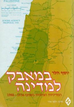 במאבמאבק למדינה : המדיניות הציונית בשנים 1936-1948בק למדינה