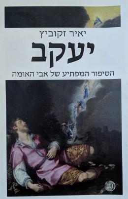 יעקב - הסיפור המפתיע של אבי האומה