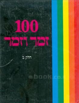 100 זמר וזמר - 3 כרכים