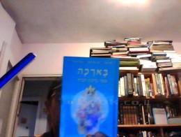בארכה ספר ברכת הבית