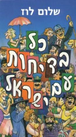 כל בדיחות עם ישראל