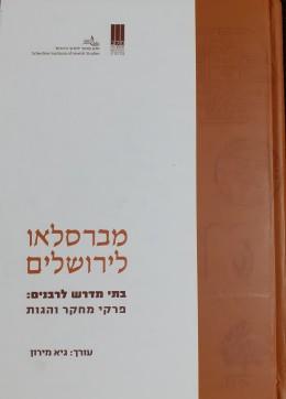 מברסלאו לירושלים