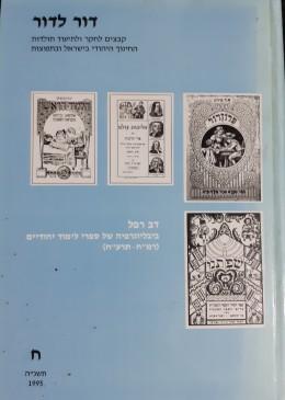 ביבליותרפיה של ספרי לימוד יהודיים( רמ