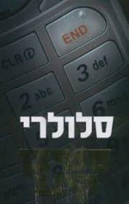 סלולרי