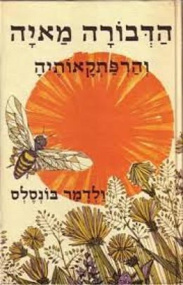 הדבורה מאיה