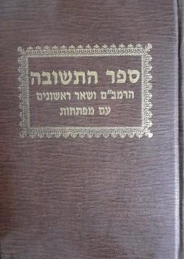 ספר התשובה הרמב