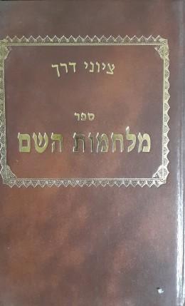 ספר מלחמות השם ציוני דרך