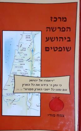 מרכז הפרשה היהודי שופטים