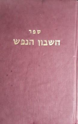 ספר חשבון הנפש