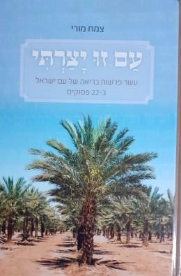 עם זו יצרתי עשר פרשות בריאה של עם ישראל