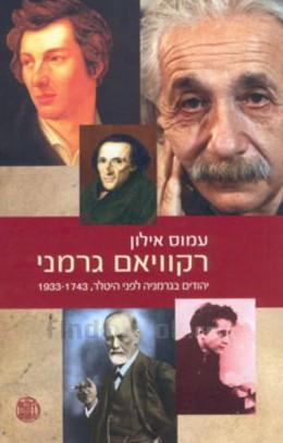 רקוויאם גרמני : יהודים בגרמניה לפני היטלר, 1933-1743 / עמוס אילון