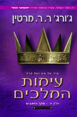 עימות המלכים חלק א מלך הזאבים חלק ב מלכת הדרקונים