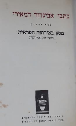 מסע באירופה הפראית (רשמי אגב אנכרוניים) ספר ראשון