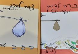 צידה לדרך למועדי ישראל ופרשות השבוע שני כרכים