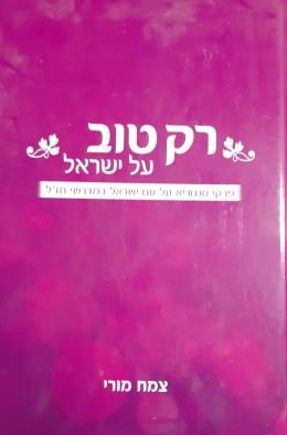 רק טוב על ישראל פרקי סידורי על עם ישראל במגרשי חז