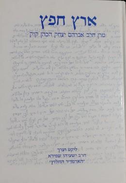 ארץ חפץ אמרות על ארץ ישראל ובנינה