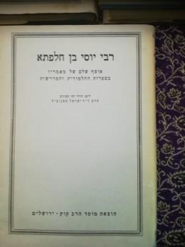 רבי יוסי בן חלפתא אוסף שלם של מאמריו בספרות התלמודית והמדרשית