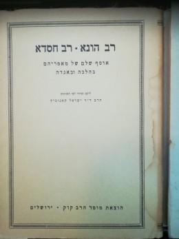 רב הונא בר חסדא אוסף שלם של מאמריו בספרות התלמודית והמדרשית
