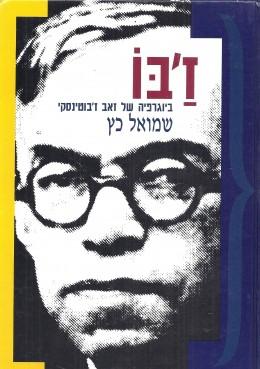 ז'בו - ביוגרפיה של זאב ז'בוטינסקי / כרכים א-ב.