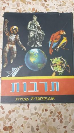 תרבות אנציקלופדיה מצויירת