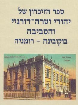 ספר הזיכרון של יהודי וטרה-דורניי והסביבה בוקובינה - רומניה