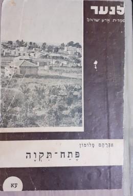 לנער ספרית ארץ ישראל פתח תקוה