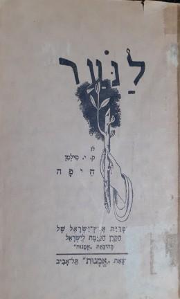 לנער חיפה