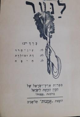 לנער עין חרוד דת ומולדת חיפה