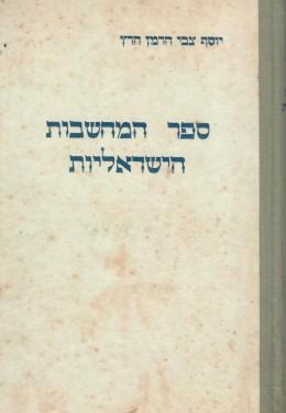 ספר המחשבות הישראליות