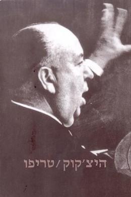 היצ'קוק/טריפו