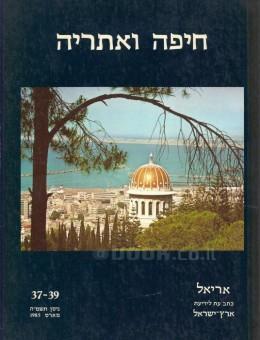 חיפה ואתריה