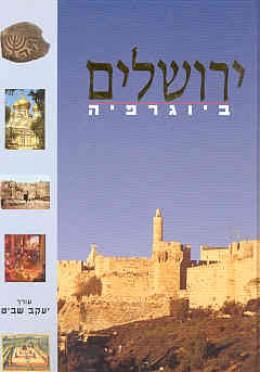 ירושלים ביוגרפיה