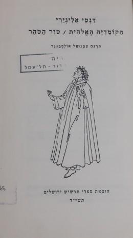 הקומדיה האלהית/טור הטהר