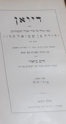 דיואן שירי אביר המשוררים יהודה בן שמואל הלוי שירי חול כרכים א-ב