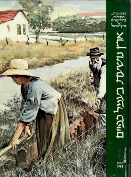ארץ נושעת בעמל כפיים 1914-1882 (התקופות הגדולות בהיסטוריה של ארץ ישראל)