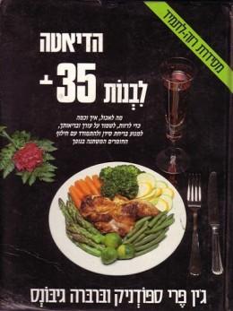 הדיאטה לבנות 35 +: מה לאכול, איך וכמה כדי לרזות