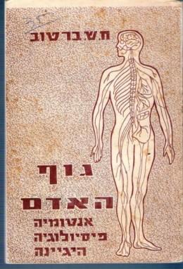 גוף האדם: אנטומיה, פיסיולוגיה, היגיינה - כרך ב'