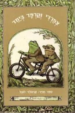 צפרדי וקרפד ביחד