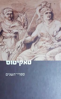 טאקיטוס ספרי השנים