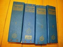 ישראל מדן עד אילת - 2 כרכים