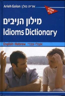 מילון הניבים אנגלי עברי - Idioms Dictionary