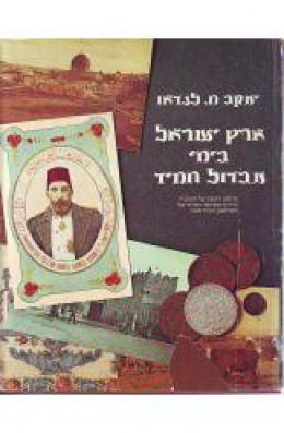 ארץ ישראל בימי עבדול חמיד