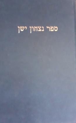 ספר נצחון ישן ספר ויכוח נגד הנוצרים