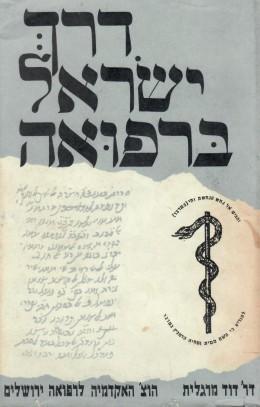 דרך ישראל ברפואה - ייחודה המוסרי ממקור ישראל