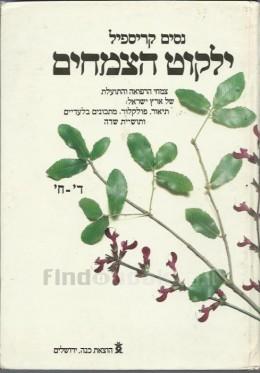 ילקוט הצמחים: צמחי הרפואה והתועלת של ארץ-ישראל - 5 כרכים (מלא)