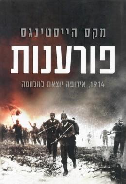 פורענות - 1914 אירופה יוצאת למלחמה