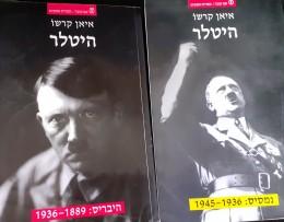 היטלר היבריס 1936-1889 נמסיס 1936-1945